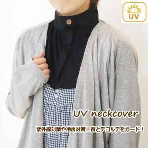 即出荷 ネックカバー UV レディース 夏  日焼け止め 紫外線対策 冷房対策|piglet