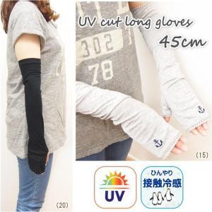 即出荷 UV手袋 ロング 夏用 おしゃれ レディース UVカット アームカバー 接触冷感 紫外線対策 日焼け防止 UV対策|piglet