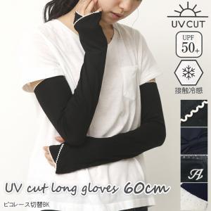 即出荷 UV手袋 ロング 夏用 おしゃれ レディース UVカット 接触冷感 アームカバー 紫外線対策 日焼け防止 UV対策|piglet