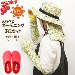 母の日 ガーデニング3点ギフトセット ガーデングローブ 手袋...