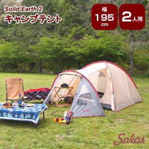 即出荷 テント 1人用 2人用 小型 アウトドア キャンプ おしゃれ ドーム型 ソロキャンプ コンパクト 簡単 軽量 ツーリング バイク SOKOS Solid Earth 2|piglet