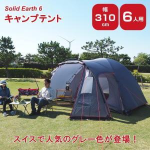 即出荷 テント 5人用 6人用 7人用 大型 簡単 防水 軽量 ドーム型 キャンプ キャンプ用品 おしゃれ ドームテント ファミリー 初心者 グレー SOKOS Solid Earth 6|piglet