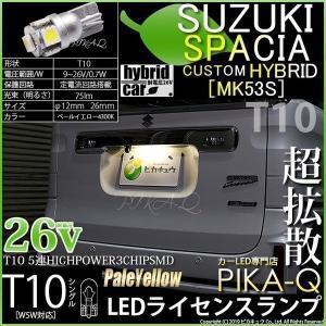 11-A-8)スズキ スペーシアカスタムハイブリッド (MK53S) LEDライセンス T10 Hi...