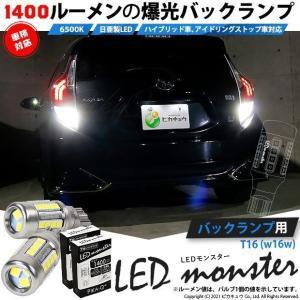 11-H-1)・LED T16 LED monster 1400lm バックランプ専用球 ホワイト 6500K [後退灯] 2個|pika-q