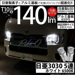 11-H-3)T10 爆光 ポジションランプ 日亜3030 5連 LEDバルブ ホワイト 日亜化学工業製素子使用 140lm 6500K 1セット2個入|pika-q