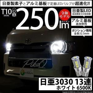 11-H-7)T10 爆光 ポジションランプ 日亜3030 13連 LEDウェッジバルブ ホワイト 日亜化学工業製素子使用 250lm 6500K 1セット2個入|pika-q