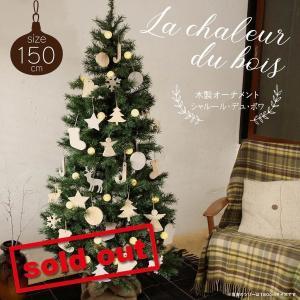 P)クリスマスツリー 150cm シャルール・デュ・ボワ ト 木製充実オーナメントセット総数17個 コットンボールLEDイルミネーションセット 収納セット付 ( pika-q