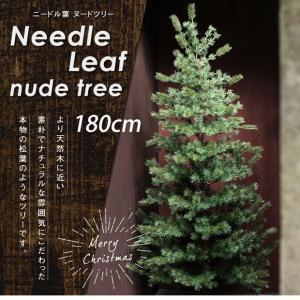 P)ニードル葉ヌードツリー 180cm 本物の松葉のようなクリスマスツリー 天然木に近いナチュラルな...