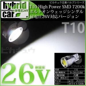 1-C-8)(ハイブリッドLED)・T10LED ボルトオンHYPER SMD LEDシングル ホワイト7200K 入数2個 ポジションランプ|pika-q