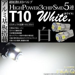 T10 HIGH POWER 3CHIP SMD 5連ウェッジシングル球LEDカラー:ホワイト 1セット2個入り ポジ・ライセンス・ルームランプ