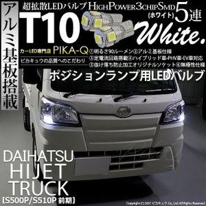 2-B-5)ダイハツ ハイゼットトラック(S500P/S510P)LEDポジションランプT10 High Power 3chip SMD 5連ウェッジシングルLED ホワイト 入数2個|pika-q