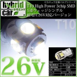 1-B-1)(ハイブリッドLED)・T10 High Power 3chip SMD 5連シングルLED ホワイト 入数2個|pika-q