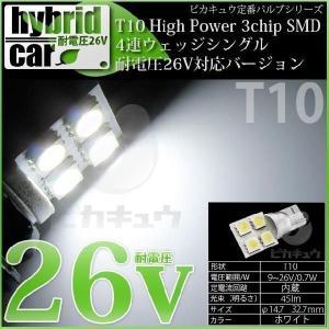 1-C-10)(ハイブリッドLED)・T10 HIGH POWER 3CHIP SMD シングルLED 4連(平4)(うちわ型)LED ホワイト 入数2個 カーテシランプ/バニティランプ|pika-q