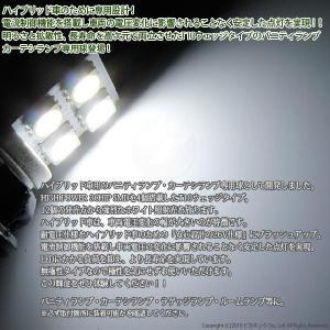 1-C-10)(ハイブリッドLED)・T10 HIGH POWER 3CHIP SMD シングルLED 4連(平4)(うちわ型)LED ホワイト 入数2個 カーテシランプ/バニティランプ|pika-q|02