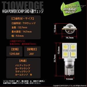 1-C-10)(ハイブリッドLED)・T10 HIGH POWER 3CHIP SMD シングルLED 4連(平4)(うちわ型)LED ホワイト 入数2個 カーテシランプ/バニティランプ|pika-q|03