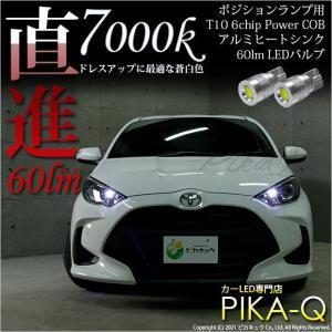 3-B-9)・T10LED 4W(45ルーメン)ハイパワーヒートシンク LEDシングル ホワイト 入数2個|pika-q