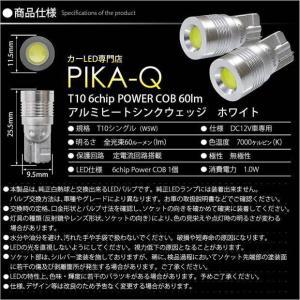 3-B-9)・T10LED 4W(45ルーメン)ハイパワーヒートシンク LEDウェッジシングル ホワイト 入数2個 pika-q 03