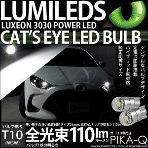 3-B-5)・T10LED Cat's Eye Hyper 3528 SMDシングル(キャッツアイ) ホワイト7200K 入数2個|pika-q