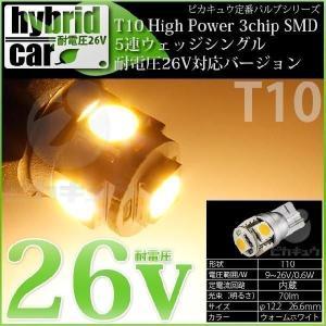 1-B-3)(ハイブリッドLED)・T10 High Power 3chip SMD5連LEDシングル ウォームホワイト(電球色) 入数2個|pika-q