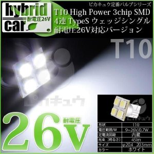 1-D-3)(ハイブリッドLED)・T10 HIGH POWER 3CHIP SMD 4連 シングルLED TypeS(T字型) ホワイト 入数2個|pika-q