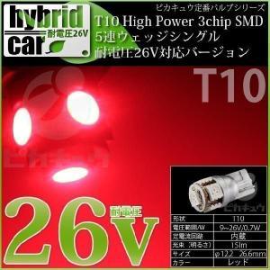 1-B-6)(ハイブリッドLED)・T10 High Power 3chip SMD 5連シングルLED レッド 入数2個|pika-q