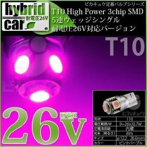 1-B-8)(ハイブリッドLED)・T10 High Power 3chip SMD 5連シングルLED ピンクパープル 入数2個 カーテシランプ|pika-q