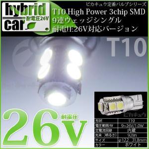 1-C-5)(ハイブリッドLED)・T10 High Power 3chip SMD9連 シングルLED ホワイト 入数2個|pika-q