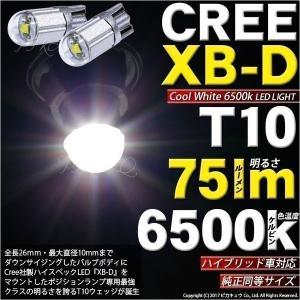 3-B-3)・T10LED Zero Cree XB-D Cool White 6500Kシングル クールホワイト 6500ケルビン 入数2個|pika-q