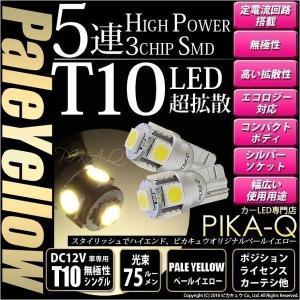 2-B-7)・T10LED HIGH POWER 3CHIP SMD 5連シングルペールイエロー 入...
