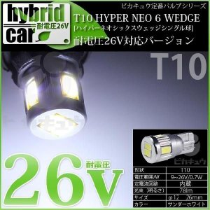 1-B-9)(ハイブリッドLED)・T10 HYPER NEO 6 WEDGE サンダーホワイト 入数2個|pika-q