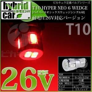 1-C-2)(ハイブリッドLED)・T10 HYPER NEO 6 WEDGE(ハイパーネオシックスシングル) ミラノレッド 入数2個|pika-q