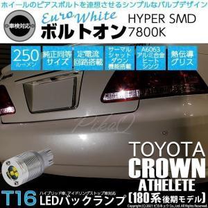クラウンアスリート 180系(MC後) バックランプLED T16 ボルトオンHYPER SMD LEDウェッジシングル ホワイト7200K 入数2個