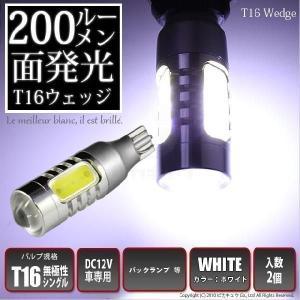 ・T16シングル 200ルーメン面発光LED COB ウェッジシングルLED バックランプ ホワイト 入数2個