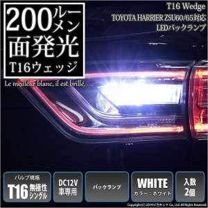 ハリアー ZSU60/65 LEDバックランプ T16 200ルーメン面発光LED COB ウェッジシングル  ホワイト 入数2個