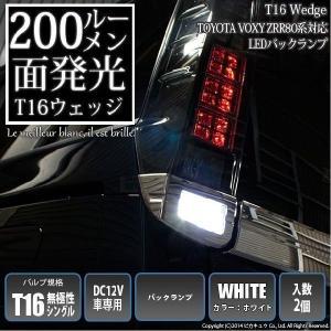 ヴォクシー ZRR80系 LEDバックランプ T16 200ルーメン面発光LED COB ウェッジシングル  ホワイト 入数2個