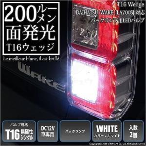 ダイハツ ウェイク (LA700S) LEDバックランプ T16 200ルーメン面発光LED COB ウェッジシングル  ホワイト 入数2個