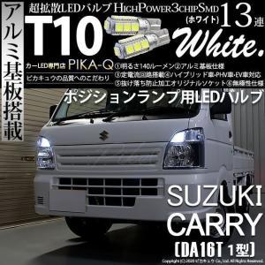 スズキ キャリイ(DA16T系)LEDポジションランプ T10 High Power 3chip SMD13連ショート ウェッジシングルLED ホワイト 入数2個