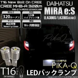ポイント10倍)5-C-3)ダイハツ ミライース (LA300S/LA310S 前期) LEDバック...