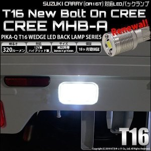 5-C-4)スズキ キャリイ(DA16T系) LEDバックランプ T16 ニューボルトオンCree スタイル クールホワイト 6000K  入数1個|pika-q