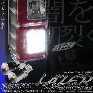 ダイハツ ウェイク (LA700S)LEDバックランプ T16シングル Cree XLamp XB-D LED4個搭載 レーザー230 ウェッジシングルLED ホワイト 6300K 入数2個