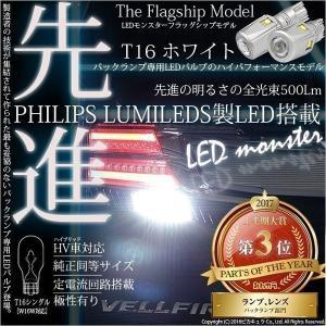 4-D-9)・T16シングル PHILIPS LUMILEDS製LED搭載 LED MONSTER 500lm シングルホワイト 色温度6500K 入数2個 品番:LMN161(POTY年間大賞受賞|pika-q