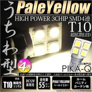 3-C-8)・T10LED HIGH POWER 3CHIP SMD 4連(平4)(うちわ型)ペールイエロー(4300K) 入数2個 バニティランプ・カーテシランプ|pika-q