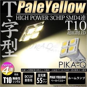 3-D-5)・T10LED HIGH POWER 3CHIP SMD 4連 ウェッジシングルLED TypeS(T字型)ペールイエロー(4300K) 入数2個 バニティランプ・カーテシランプ|pika-q