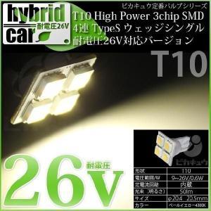 1-D-6)(ハイブリッドLED)・T10 HIGH POWER 3CHIP SMD 4連 シングルLED TypeS(T字型)ペールイエロー(4300K) 入数2個 pika-q