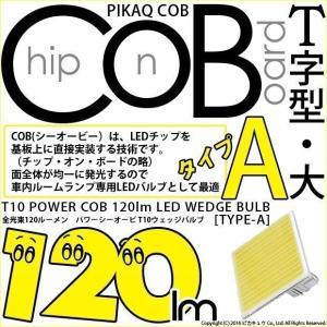 4-B-5)・T10LED 全光束100ルーメン COBシーオービー パワーLED(タイプA)(T字型-大)ホワイト 入数1個|pika-q