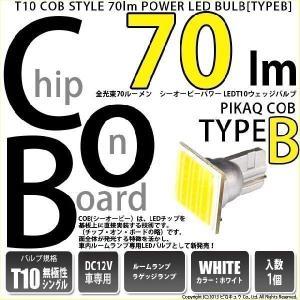 4-B-8)・T10LED 全光束70ルーメン COBシーオービー パワーLED(タイプB)(T字型-小)ホワイト 入数1個|pika-q