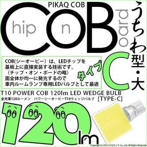 4-B-9)・T10LED 全光束100ルーメン COBシーオービー パワーLED(タイプC)(平型-大)ホワイト 入数1個|pika-q
