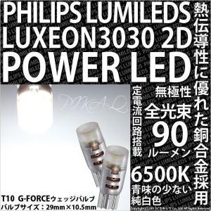 3-B-1)・T10LED PHILIPS LUMILEDS LUXEON 3030 2D POWER LED T10 G-FORCE シングル ホワイト 入数2個|pika-q