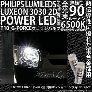 3-B-1)トヨタ ハイエース(200系 4型)LEDポジションランプ PHILIPS LUMILEDS LUXEON 3030 2D POWER LED T10 G-FORCE ウェッジシングル ホワイト 入数2個|pika-q