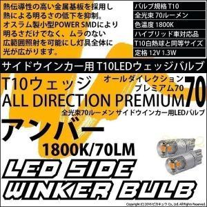 3-A-2)・T10LED オールダイレクションプレミアム70シングル アンバー 1800K 純正球同等サイズ 全光束70ルーメン 2個|pika-q